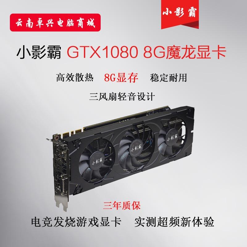 小影霸 GTX1080 8G魔龙 全新游戏独立1607/10008MHz吃鸡显卡 昆明电脑商城