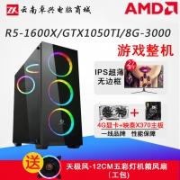 卓兴电脑R5 1600/GTX1050ti游戏DIY电脑全套整机带27寸平面显示器 云南电脑批发