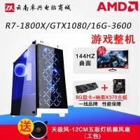 卓兴整机R7 1800X/gtx1080/16G 3600内存40寸144HZ显示器电脑整机 云南电脑批发