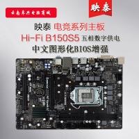 BIOSTAR/映泰HI-FI B150S5台式机电脑 i5 i7豪华主板 DDR4 1151 昆明电脑批发