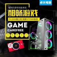 卓兴品牌AMD FX-8300/8G内存/256GSSD 游戏DIY组装电脑27寸显示器 云南电脑批发