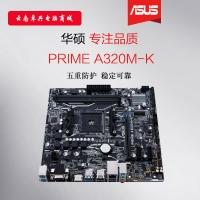 Asus/华硕PRIME A320M-K主板 AMD AM4接口DDR4电脑主板M-ATX小板 昆明电脑商城