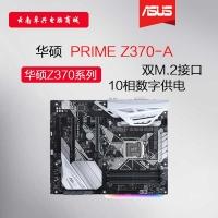 Asus/华硕 PRIME Z370-A台式机电脑游戏主板 支持8代CPU 1151针 昆明电脑批发