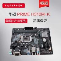 Asus/华硕 H310M-K MATX 台式机游戏主板 支持i3 i5 i7八代CPU 昆明电脑批发