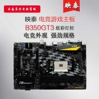 BIOSTAR/映泰 B350GT3 AM4 B350主板 支持锐龙RYZEN 1400 1700 云南电脑批发
