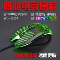 FAMI法米战歌吃鸡版专用鼠标绝地求生发光鼠有线游戏鼠标电竞专用 云南电脑批发