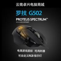 罗技G502游戏鼠标USB有线专业竞技RGB炫光宏编程机械吃鸡压枪鼠标 云南电脑批发