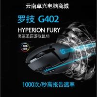 罗技G402 USB有线电竞游戏编程宏RGB炫光人体工程学鼠标 昆明电脑商城