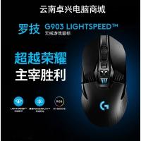 罗技G903 电竞游戏绝地求生吃鸡宏压枪双模RGB炫光无线充电鼠标 云南电脑批发推荐