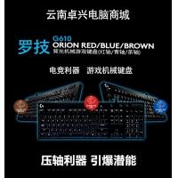 罗技G610背光USB有线游戏电竞青轴竞技绝地求生LOL吃鸡机械键盘 云南电脑批发