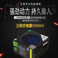 三段式530MAX峰值530W额定450W电脑主机机箱节能静音电源 昆明电脑批发