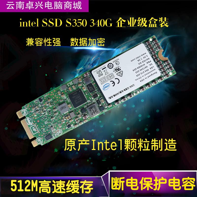 云南固态硬盘批发 因特尔(Intel)固态 340G m.2 企业级盒装固态