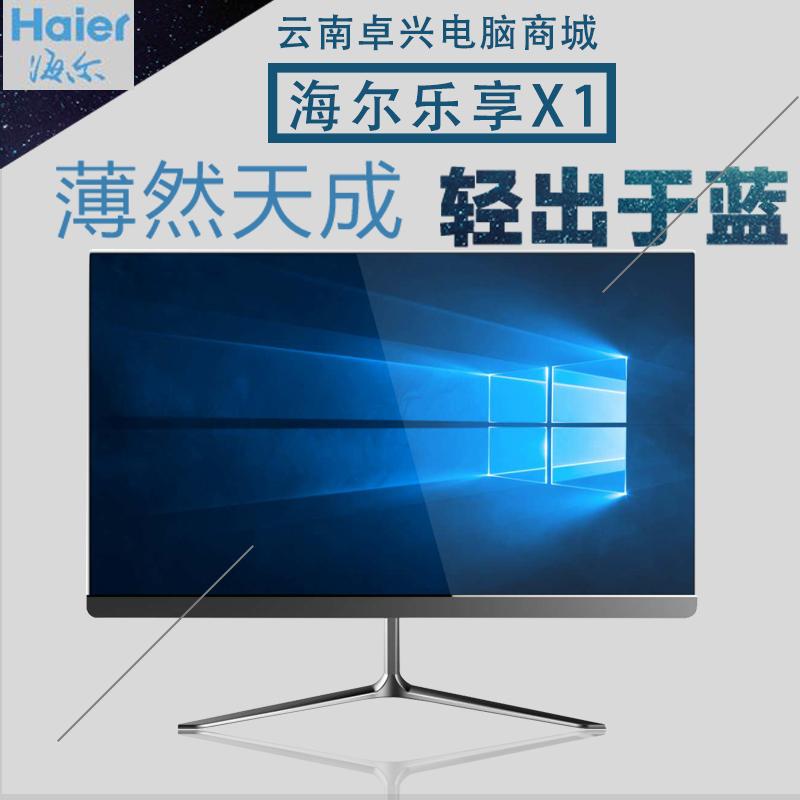 昆明海尔电脑专卖 海尔 乐享X1 21.5超薄一体1920*1080 英特尔处理器超薄一体机