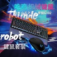 机械键盘鼠标 吃鸡键鼠套装 法米山丘之王+罗技G102 昆明电脑批发 云南电脑商城