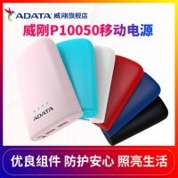 ADATA/威刚 AP10050 10000M毫安充电宝手机通用移动电源