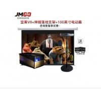 坚果(JmGO) 绚影V8高清坚果V9投影仪无线WiFi家用智能办公微型迷你投影机 坚果V8+伸缩落地支架+100'电动幕布