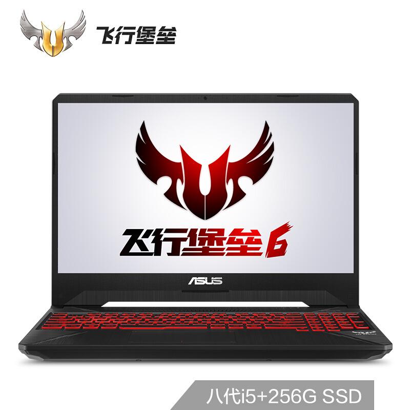 云南电脑批发云南笔记本专卖 华硕(ASUS) 飞行堡垒6 15.6英寸窄边框游戏笔记本电脑