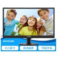 飞利浦(PHILIPS) 203V5LSB2显示器 19.5英寸 LED背光宽屏电脑显示器