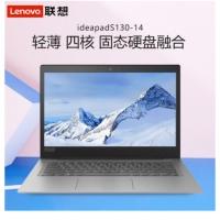 联想Ideapad S130-14英寸 英特尔四核轻薄商务笔记本电脑超轻薄娱乐固态办公 标配【N5000 4G 256G集显】银色