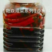 小米辣 《艳焱咸菜系列》