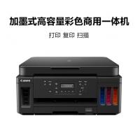 佳能G6080高速打印机加墨式高容量有线无线wifi双网络打印复印扫描商用一体机