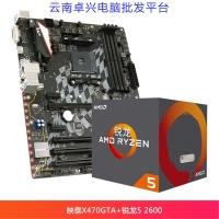 云南卓兴电脑:映泰X470GTA 电竞游戏主板全固大板+锐龙5 2600盒装CPU套装