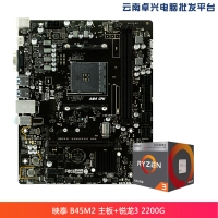 云南卓兴电脑:映泰(BIOSTAR)B45M2 主板+AMD 锐龙3 2200G 板U套装