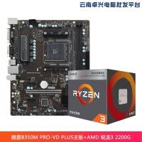云南卓兴电脑:微星(MSI) B350M PRO-VD PLUS游戏主板+AMD 锐龙3 2200G 处理器 板U套装