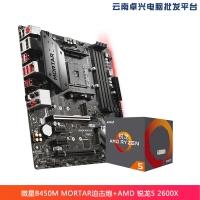 云南卓兴电脑:微星(MSI)B450M MORTAR迫击炮 电竞主板 +AMD 锐龙5 2600X 处理器 板U套装