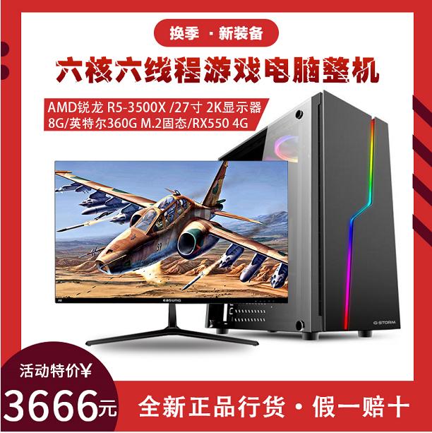 卓兴整机:AMD R5-3500X 迪兰4G显卡 2K大屏电竞超值热销特效游戏整机