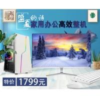 云南卓兴整机:AMD A8-9600/微星A320MH/8G/256G 家用办公高效整机