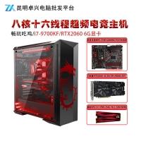 卓兴整机:英特尔酷睿i7-9700KF电竞主机 高端配置设计作图电竞游戏无压力  云南电脑批发