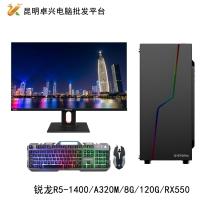 卓兴整机:AMD R5四核独立游戏显卡电脑主机整机 绝地求生吃鸡整机 LOL整机