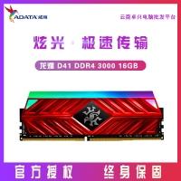 威刚(ADATA)DDR4 3000 16GB 台式机内存 XPG-龙耀D41 RGB灯条 云南电脑批发