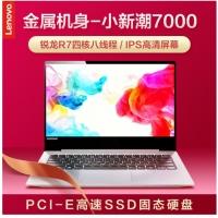 联想(Lenovo) 小新14 锐龙R7-3700 8G 512G固态 核显 银色 14英寸轻薄窄边框手提学生商务笔记本电脑