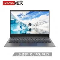 联想(Lenovo)威6 Pro 英特尔酷睿 i5 13.3英寸轻薄窄边框笔记本电脑(i5-8265U 8G 512GSSD 2G独显 100%sRGB 一键开机登录 Type-C)太空灰 云南电脑批发