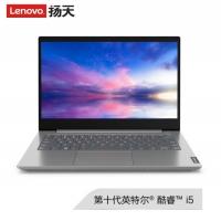 联想(Lenovo)威6 2020款 英特尔酷睿 i5 14英寸窄边框轻薄笔记本电脑(i5-10210U 8G 512G PCIE 2G独显 FHD type-c接口)相思灰
