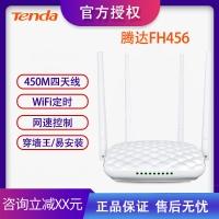 腾达(Tenda)FH456 家用 4天线覆盖450㎡无线路由器 (可充当Wifi信号放大器 中继器 穿墙【信号增强版】450M