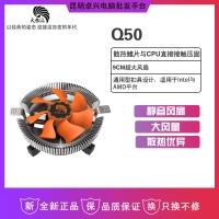 天极风-Q50 CPU多合一散热器 昆明电脑批发