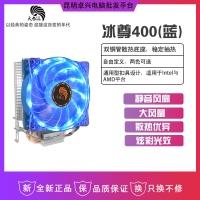 天极风 冰尊400 蓝灯 炫彩版CPU电脑静音散热器 云南电脑批发