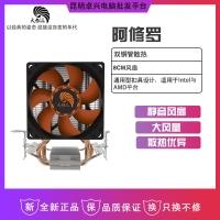 天极风-阿修罗双铜管CPU散热器 云南电脑批发