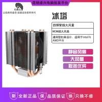 天极风 冰塔CPU多合一高效能电脑CPU散热器降温解决发热降频卡顿 云南电脑批发