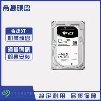 云南硬盘批发 Seagate/希捷 银河Exos 7E8系列 ST8000NM0055 8T企业级服务器台式机硬盘128M缓存