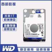 云南硬盘批发 西部数据(WD)蓝盘 1TB 5400转128M SATA6Gb/s 笔记本硬盘(WD10SPZX)