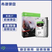 云南硬盘批发 希捷(SEAGATE)酷狼系列 2TB 5900转64M SATA3 网络存储(NAS)硬盘