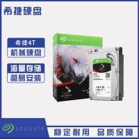 云南硬盘批发 希捷(SEAGATE)酷狼系列 4TB 5900转64M SATA3 网络存储(NAS)硬盘