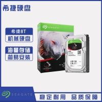 云南硬盘批发 希捷(SEAGATE)酷狼系列 8TB 7200转256M SATA3 网络存储(NAS)硬盘