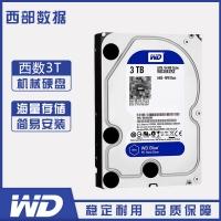 云南硬盘批发 西部数据 WD30EZRZ 3T台式机电脑机械硬盘 西数家用 蓝盘 3TB