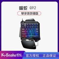 蝰蛇G92单手电脑手机键盘枪神王座左手机械手感游戏键盘 昆明电脑批发