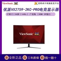 今日特价 优派 VX2759-2KC-PRO 27寸曲面144hz电竞游戏屏1MS响应液晶显示器 云南电脑批发
